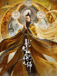 《龙虎山张天师》电影高清在线观看