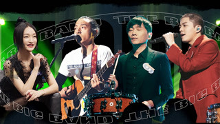 乐队的夏天2第11期上 重塑Mandarin改编周迅金曲 大波浪唢呐洗脑