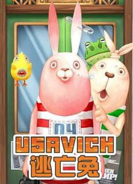 逃亡兔第二季