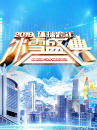 北京卫视2019跨年演唱会