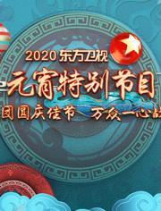 2020東方衛視元宵特別節目