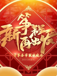 新筝程再出发古筝春节联欢晚会