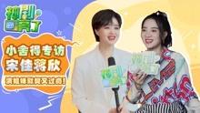 宋佳蒋欣:演姐妹默契又过瘾!