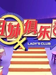 《姐妹俱乐部》精彩合集