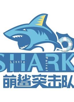 萌鲨突击队第一季