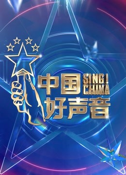 2021中国好声音}