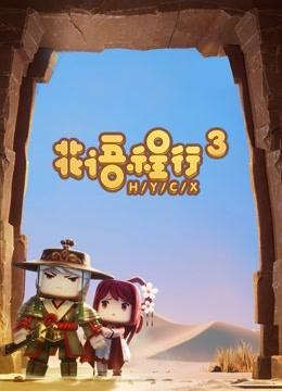 花语程行第三季