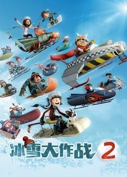 冰雪大作战2(原声)