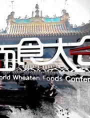 世界面食大会2019 2019年