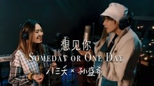 八三夭 X 孙盛希《想见你 Someday or One Day》