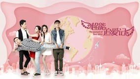 The Pursuit of Love Story