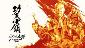 The Kungfu Town