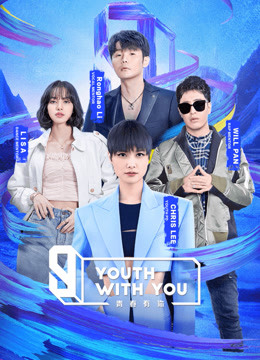 Youth With You Season 3 English version