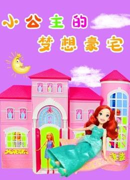 小公主的梦想豪宅